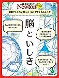 Newtonライト 脳といしき: ニュートンムック