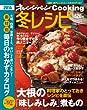 2014冬レシピ (オレンジページCooking)