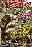 どっちが強い コブラvsガラガラヘビ