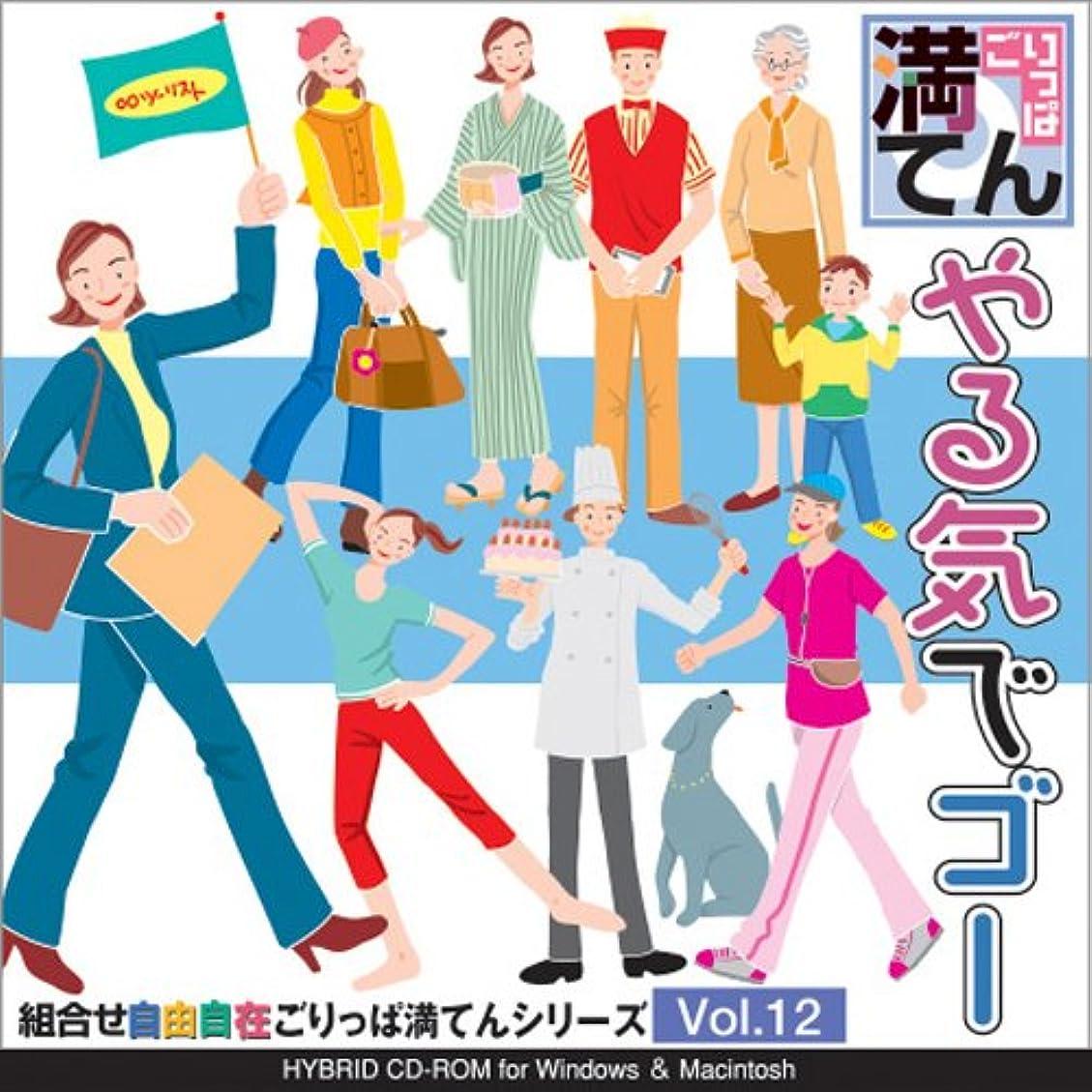ごりっぱ満てんシリーズ Vol.12「やる気でゴー!」