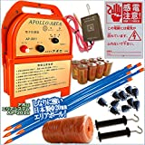 200m2段張り 電気柵セット日本製電子防護器 アポロ AP-2011(エリアポール)AP-2011-2d020AP