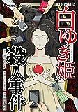 白ゆき姫殺人事件 コミック版 (ホームコミックス)