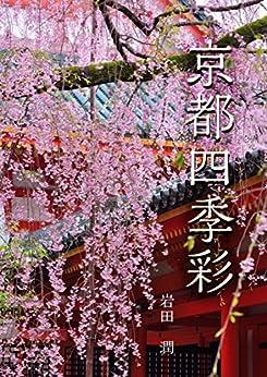 [岩田 潤]の京都四季彩