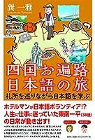 四国お遍路 日本語の旅 札所を巡りながら日本語を学ぶ