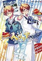 ヘタリア World☆Stars 第04巻