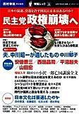 民主党政権崩壊へ—日本の混迷、没落を許す国民に未来はあるのか?(OAK MOOK 338 撃論ムック26)