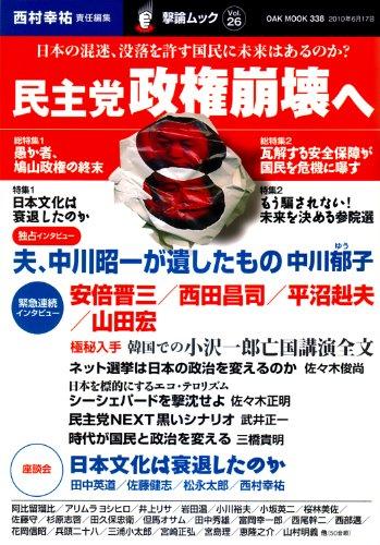 民主党政権崩壊へ―日本の混迷、没落を許す国民に未来はあるのか?(OAK MOOK 338 撃論ムック26)の詳細を見る