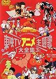 東映TVアニメ主題歌大全集 VOL.3 [DVD]