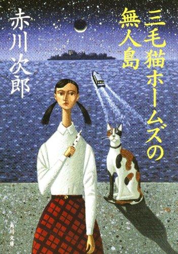 三毛猫ホームズの無人島 (角川文庫)の詳細を見る