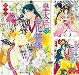 [まとめ買い] 皇太后のお化粧係(角川ビーンズ文庫)