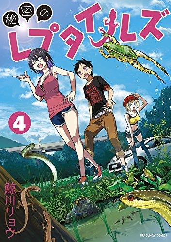 秘密のレプタイルズ 4 (裏少年サンデーコミックス)