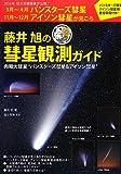 """藤井旭の彗星観測ガイド―肉眼大彗星""""パンスターズ彗星&アイソン彗星"""""""