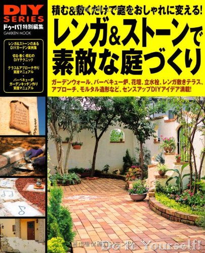 レンガ&ストーンで素敵な庭づくり (Gakken Mook DIY SERIES)