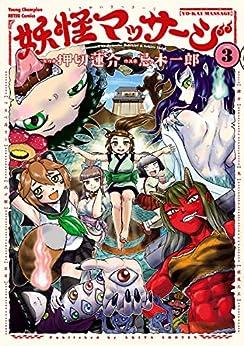 妖怪マッサージ 第01 03巻, manga, download, free