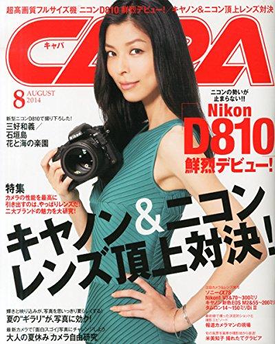 CAPA (キャパ) 2014年 08月号 [雑誌]