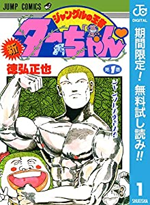 新ジャングルの王者ターちゃん【期間限定無料】 1 (ジャンプコミックスDIGIT...