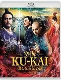 【Amazon.co.jp限定】空海―KU-KAI―美しき王妃の謎(オリジナルA3ポスター付) [Blu-ray]