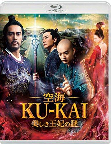 空海—KU-KAI—美しき王妃の謎 [Blu-ray]