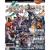 三国志大戦3頂上対決列伝第三章(DVD付) (エンターブレインムック)