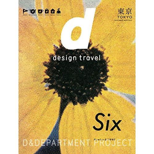 改訂版 d design travel TOKYO