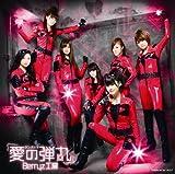 シングルV「愛の弾丸」 [DVD]