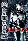 ロボコップ3[DVD]