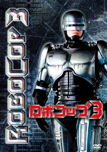 ロボコップ3 [DVD]の詳細を見る