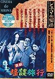 喜劇 怪談旅行[DVD]