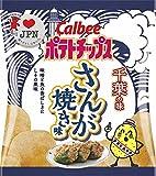 カルビー ポテトチップス さんが焼き味 55g×12袋 (千葉県)