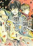太陽を堕とした男 分冊版(1) (ITANコミックス)