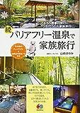 「続・バリアフリー温泉で家族旅行」販売ページヘ
