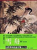 日本美術絵画全集〈第4巻〉雪舟 (1980年)
