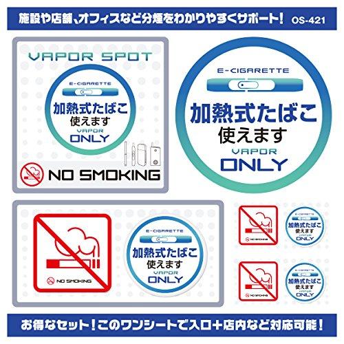 オンサプライ(On SUPPLY) 分煙 禁煙 ステッカー (加熱式たばこ使えます) 店内禁煙 電子タバコ ア...