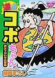 満点!コボちゃん 9 (まんがタイムマイパルコミックス)