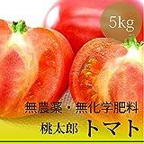 桃太郎トマト 5kg 沖縄県産・無農薬・無化学肥料・還元力(抗酸化力)+121mV