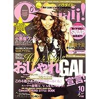 Cawaii ! (カワイイ) 2007年 10月号 [雑誌]