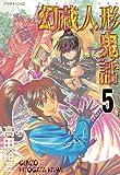 幻蔵人形鬼話(5) (アフタヌーンコミックス)