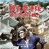 独立愚連隊 / 独立愚連隊西へ オリジナル・サウンドトラック