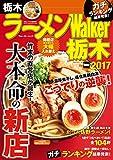 ラーメンWalker栃木2017<ラーメンWalker2017> (ウォーカームック)