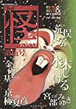 季刊怪 (第5号) (カドカワムック)