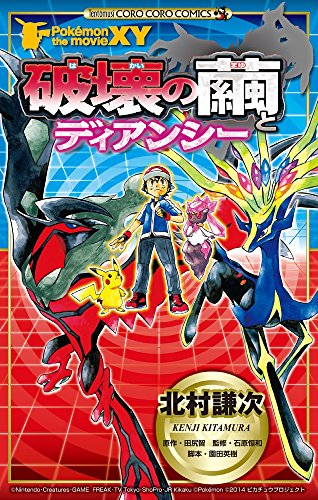 ポケモン・ザ・ムービーXY「破壊の繭とディアンシー」 (てんとう虫コロコロコミックス)