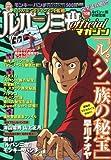 ルパン三世officialマガジン ルパン一族の秘宝編 (アクションコミックス COINSアクションオリジナル)