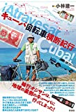 キューバ自転車横断紀行