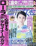 週刊女性 2017年 8/1 号 [雑誌]