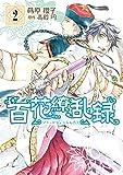百花繚乱録: 2 (ZERO-SUMコミックス)