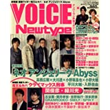 VOiCE Newtype (ボイスニュータイプ) 2008年 06月号 [雑誌]
