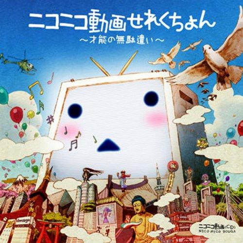 『少年ブレイヴ/じん(自然の敵P) feat.IA』が「ニコカラ」で大人気!? 歌詞&TAB譜あり♪の画像
