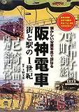阪神電車—街と駅の1世紀 懐かしい沿線写真で訪ねる -