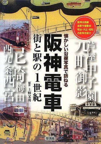 阪神電車―街と駅の1世紀 懐かしい沿線写真で訪ねる