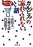 「カルピス」の忘れられないいい話 感動の公募エッセイ集 (集英社文庫)